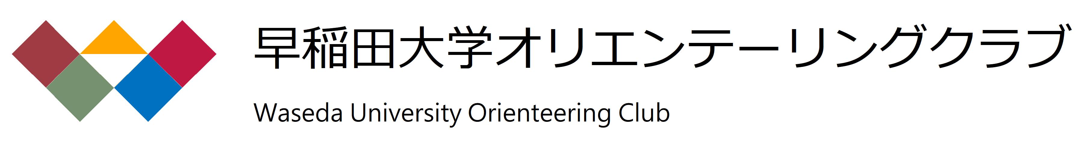 早稲田大学オリエンテーリングクラブ